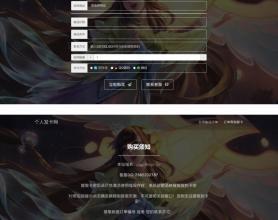 王者荣耀发卡网源码手机电脑自适应+对接免签支付接口