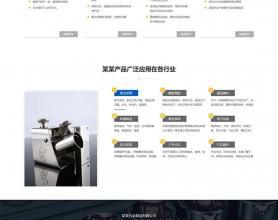 [198-42161]响应式五金紧固件机械设备类网站织梦模板(自适应手机端)