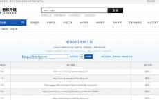 免费seo自动超级外部链构建发布在线工具软件