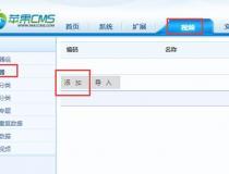 苹果cms V8 V10 ckplayerx播放器整合教程
