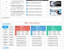 92GAME仿小皮手机游戏网全站源代码 发号系统,手机版等等功能