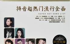 抖音/车载音乐《超热门流行金曲》3CD