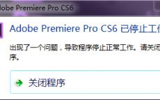 adobe premiere pro cs6已停止工作