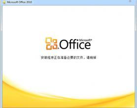 Office2010官方下载 免费完整版 32位+64位破解版+内含破解补丁