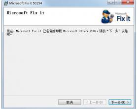 Microsoft Fix it(Office强力卸载工具)V50154 中文安装版