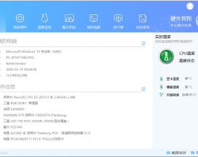 硬件狗狗 v2.0.1.11 电脑硬件检测及跑分工具免安装单文件绿色版