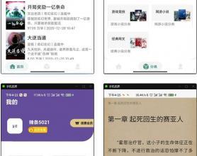 小说APP网站源码运营版+在线采集,已对接平安夜易支付,QQ登录,邮箱注册登录
