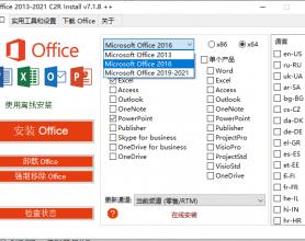 Office 2013-2021 C2R Install 7.1.8 汉化版内置Office密钥许可证