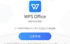 WPS Office 2021年新版(WPS教育考试专用版)v11.1.0.10009