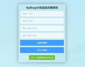 一键刷步数 小米官方接口+自动提交步数+可同步至支付宝微信QQ步数php源码