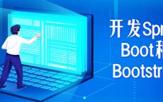 开发Spring Boot和Bootstrap