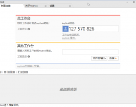 AnyDesk v6.3.0 强大流畅轻量级的远程连接远程桌面控制利器