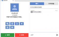 AnyDesk for Android v6.1.8 Play 商店版手机远程控制电脑