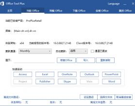 Office Tool Plus v8.2.0.5 安装Office组件小工具