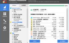 系统清理优化 CCleaner Pro v5.80.8743 官方试用版