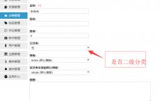 zblog博客系统二级(下拉)导航菜单设置教程