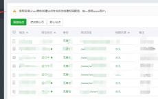 Linux宝塔面板Apache创建整站301重定向百度HTTPS认证成功