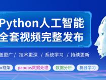 千锋教育全套Python视频教程,值得推荐!