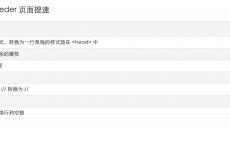 zblog php页面提速插件PageSpeeder