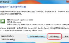 SQL Server 2005详细安装过程和设置