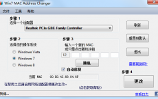 Win7 mac地址修改器(Win7 MAC Address changer) v2.0绿色汉化版