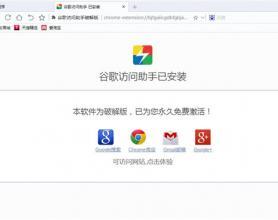 谷歌访问助手v2.3.0破解版