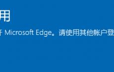 win10无法使用内置管理员账户打开microsoft edge、windows defender等