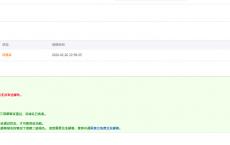 阿里云邮件推送设置配置方法教程