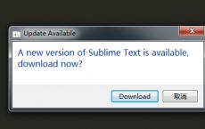sublime Text关闭sublime的更新提醒和激活提醒