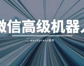 wordpress对接微信公众号插件,微信机器人高级版 WP插件免费下载 简单易用的微信平台
