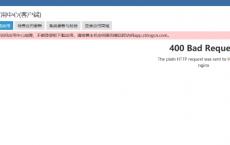 客户端访问应用中心故障,不能登录和下载应用。请检查:(1)主机空间是否能远程访问app.zblogcn.com,(2)在设置中切换后台远程连接的方式,(3)在设置中切换应用中心备用访问域名app.zb