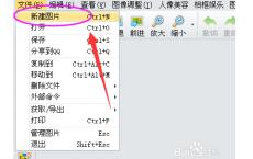 iSee图片专家 3.930 官方版一款功能全面的数字图像浏览处理工具