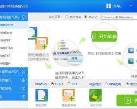 迅捷PDF多功能转换器 v6.8 绿色破解版 (附注册机+激活教程)