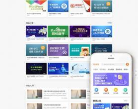 织梦二次开发DEDECMS在线教育知识付费类网站模板(带手机端集成支付功能)免费下载