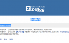 "zblog提示""非法访问""是什么原因?zblog提示非法访问的解决办法"