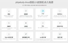 phpstudy-linux面板(小皮面板)1.0 评测