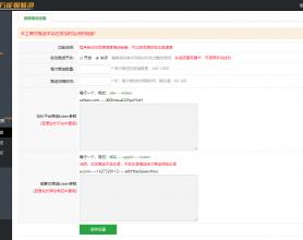 小旋风蜘蛛池站群系统源码X4版本(原小霸王蜘蛛池)繁体+SSL+熊掌自推送+转码+快排
