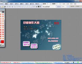 印章大师v11.0绿色破解版