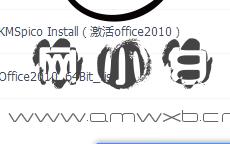 办公软件Office2010+激活工具