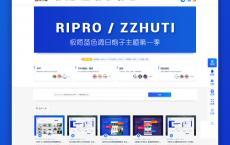 RIPro6.4日主题UI美化日主题专业版增加在线自助友链申请与引导会员模块