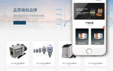 [1-32388]响应式真空泵水泵设备类网站织梦模板(自适应手机端)