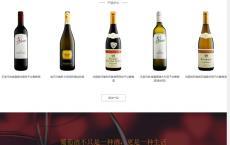 [198-3522]响应式高端藏酒酒业酒窖网站织梦模板(自适应模板)