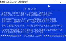 AutoCAD 2020绿色精简版三维机械设计软件