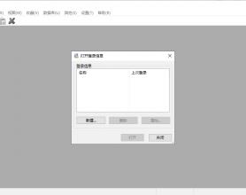 MySQL-Front 中文版v5.3.2.42 数据库管理工具