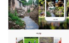 [1-30493]响应式民宿景区旅游类网站织梦模板(自适应手机端)