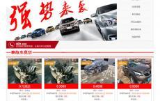 PHP二手车拍卖网站源码 事故车拍卖系统