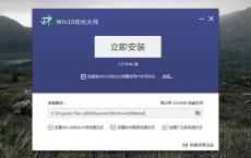 Win10优化大师 1.0 中文免费版