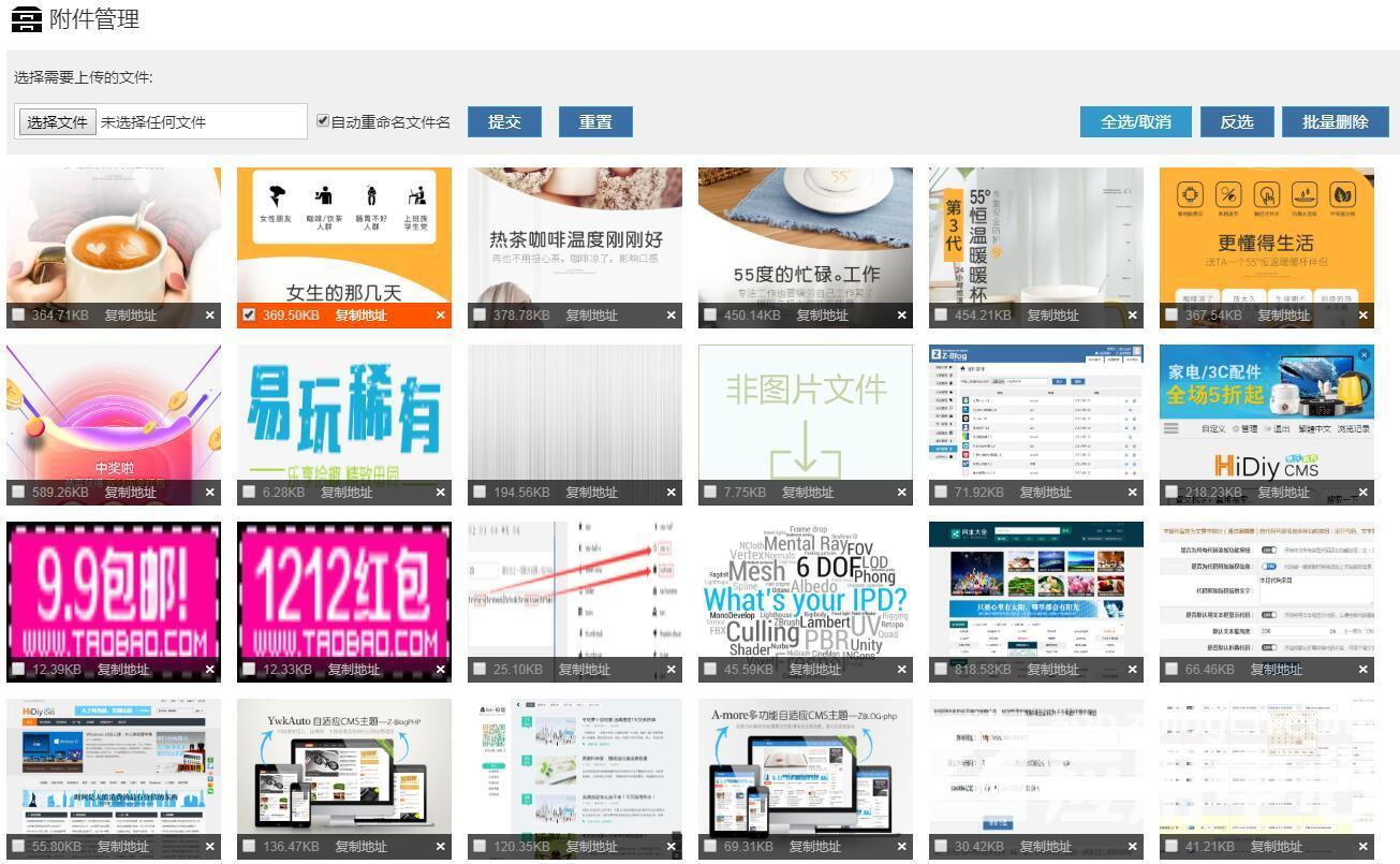zblog图式附件管理直接显示图片  第1张