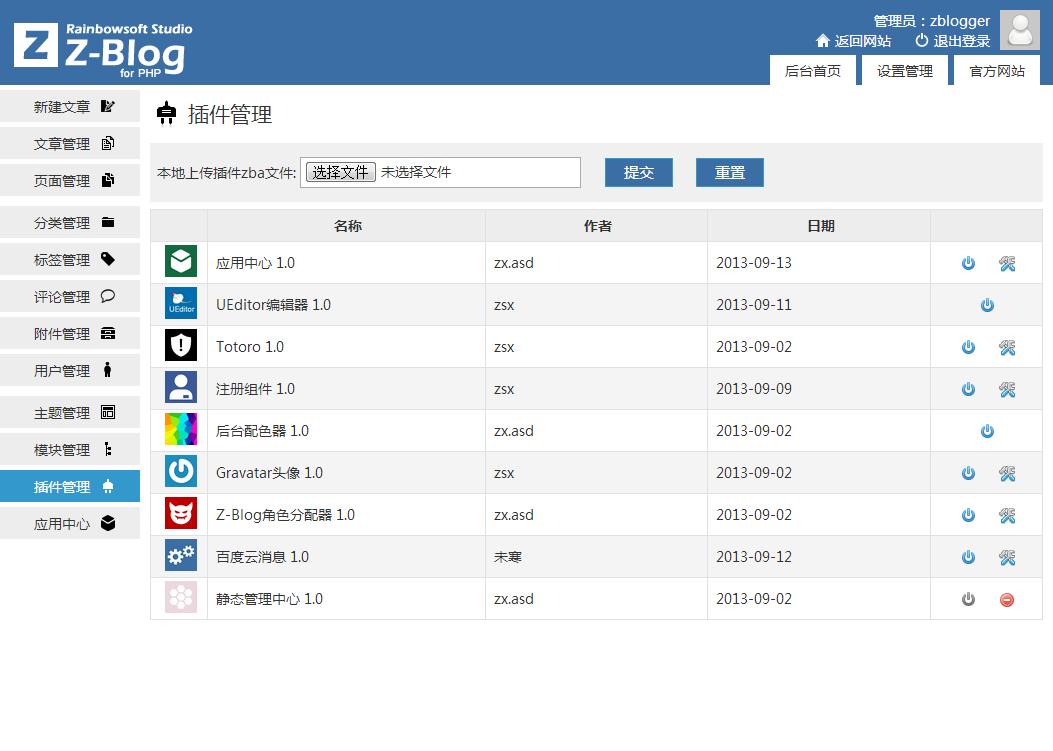Z-BlogPHP博客程序和CMS建站系统 第2张
