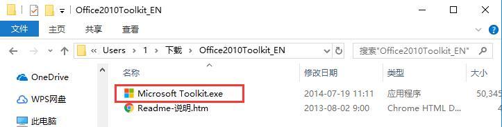office 2010 toolkits是专为office2010用户提供的一款软件激活工具 第2张